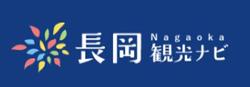 長岡観光ナビ