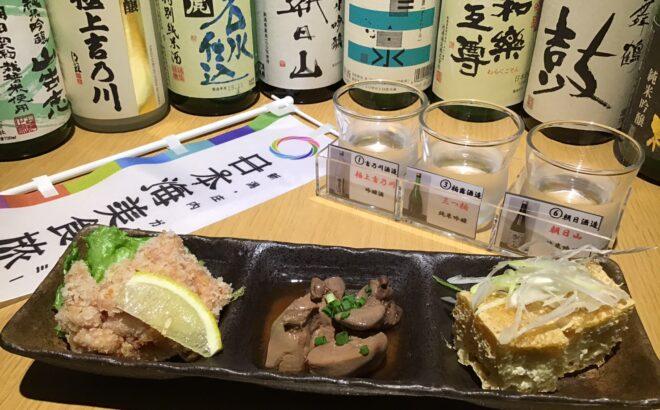 本日の日本酒飲み比べと おつまみ3点セットの写真
