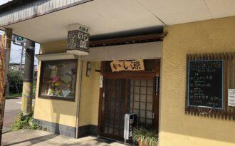いし源の店舗写真