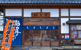 栃尾の油揚げ 豆撰の店舗写真