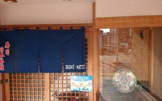 まとい鮨の店舗写真