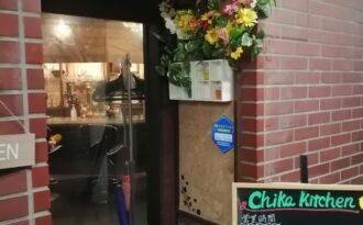 ChikaKitchenの店舗写真