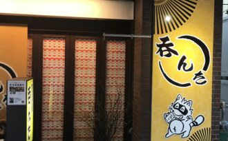 居酒屋 呑んたの店舗写真