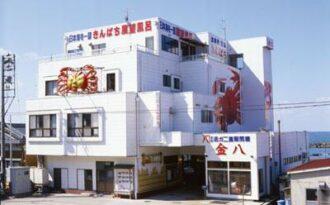 旅館・食事処きんぱちの店舗写真