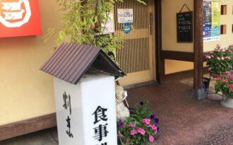 割烹 秀浜の店舗写真