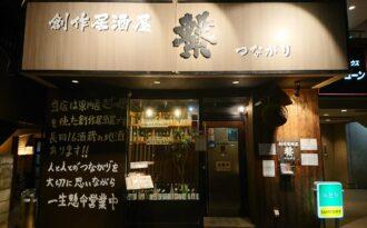創作居酒屋 繋の店舗写真