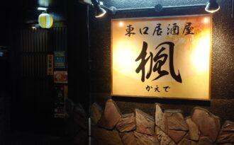 東口居酒屋 楓の店舗写真